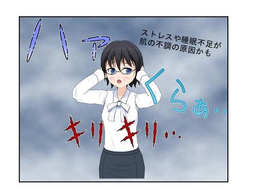 大人ニキビ4_001