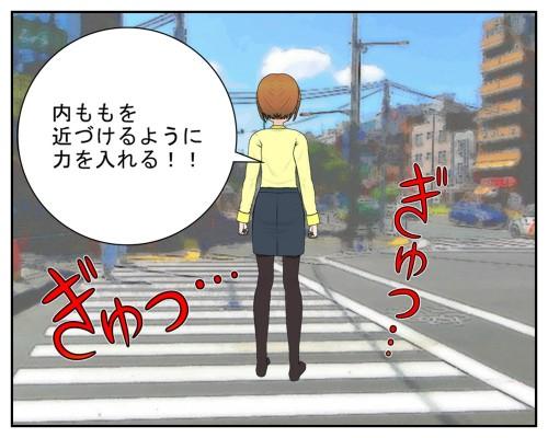 歩く3-2_001