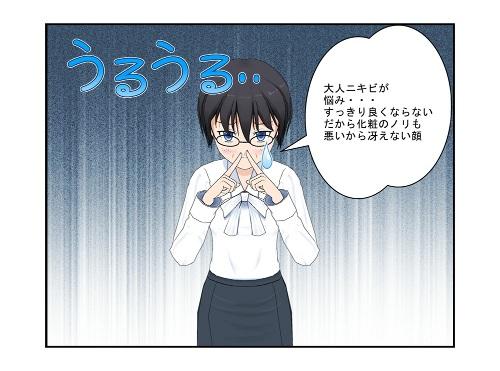 大人ニキビ1_001