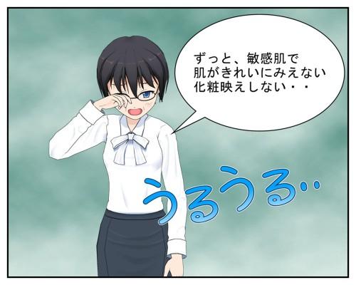 敏感肌1_001